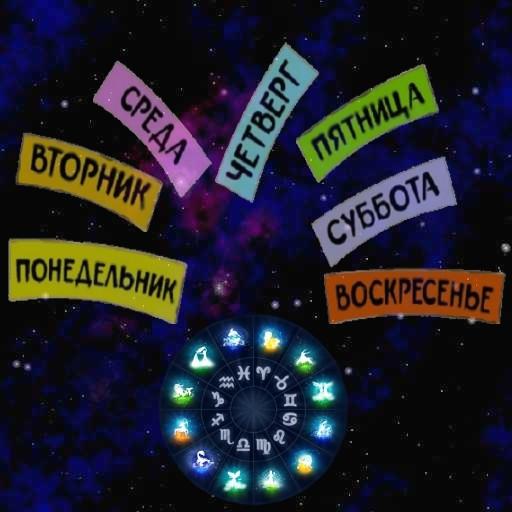 гороскоп знакомства по дням